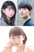 吉岡里帆、板垣瑞生に依存…桜田ひより&上村海成も出演『ホットギミック』