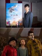西島秀俊は家族に「支えられるタイプ」『ダンボ』キーパーソンとの共通点明かす