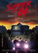 隣人は殺人鬼!? 少年たちが挑む青春ホラー『サマー・オブ・84』公開