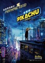 『名探偵ピカチュウ』5月3日に日本先行公開! 飯豊まりえも吹替参加