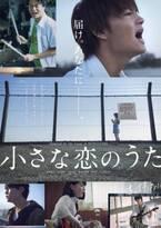佐野勇斗が涙…『小さな恋のうた』本気の演奏シーンを映すメイキング映像