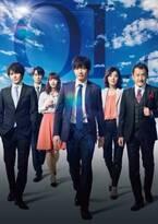 『おっさんずラブ』劇場版、8月23日公開決定「わんだほう~!」