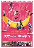 ジェイデン・スミスも出演!N.Y.ガールズスケーターたちを描く話題作5月公開