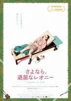 「東京ジェムストーン賞」受賞の注目女優主演!カナダの青春映画6月公開決定