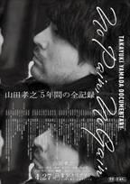 山田孝之の初ドキュメンタリー公開決定!30歳からの5年間の完全記録