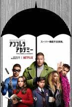 Netflix「アンブレラ・アカデミー」、シーズン2の制作決定