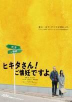 松重豊&北川景子、夫妻の幸せな日常映す『ヒキタさん! ご懐妊ですよ』特報