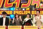 窪田正孝&本田翼&広瀬アリスら「ラジエーションハウス」参戦!「ネプリーグ」2時間SP