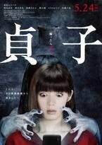 呪いは存在する…池田エライザの背後に忍び寄る影『貞子』本予告