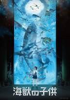 久石譲の壮大な音楽と映像美を堪能『海獣の子供』予告