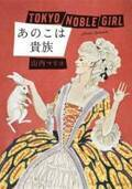 """東京の異なる""""階級""""に生きる女性たち描く…山内マリコ「あのこは貴族」映画化"""