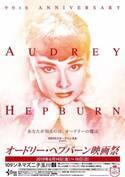 「オードリー・ヘプバーン映画祭」が開催! 劇場未公開作やコラボメニューも登場