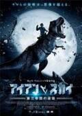 ヒトラー、恐竜に乗って登場! 『アイアン・スカイ』7年ぶりの続編公開