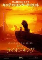 """""""モフモフ""""シンバ、未来の王が親子で並び立つ!『ライオン・キング』日本版ポスター"""