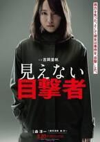 吉岡里帆、視力を失った元警察官に! 韓国映画原作『見えない目撃者』