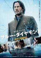キアヌ・リーブスに銃弾が迫る!?『ブルー・ダイヤモンド』日本版予告&ポスター解禁
