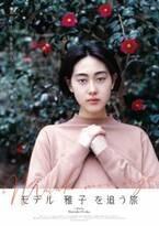 映画とフランスを愛したモデル・雅子に迫るドキュメンタリー『モデル 雅子 を追う旅』