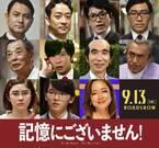 田中圭&有働由美子ら新キャストも!史上最悪の総理ついに現る『記憶にございません!』予告