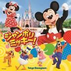 【ディズニー】新キッズダンスプログラム「ジャンボリミッキー!」10月スタート