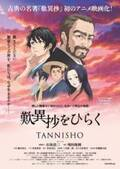 石坂浩二&伊藤健太郎らコメント到着!古典の名著をアニメ化『歎異抄をひらく』