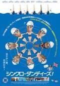 メンバーは全員おっさん!? 北欧シンクロチーム奇跡の実話『シンクロ・ダンディーズ!』公開