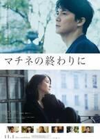 福山雅治&石田ゆり子が互いを想い合う…伊勢谷友介らも出演『マチネの終わりに』