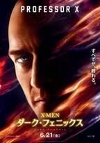 """プロフェッサーXの""""ミス""""が原因… 苦悩するリーダーの『X-MEN』キャラポスター解禁"""