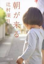 河瀬直美監督、辻村深月の感動のミステリー「朝が来る」を映画化!