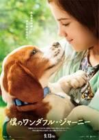 見つめ合う少女と犬の姿…幸せな涙溢れる予感の『僕のワンダフル・ジャーニー』ポスター