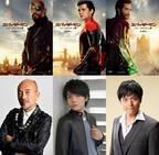 竹中直人、ニック・フューリー役続投!『スパイダーマン』新作吹替声優