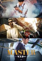 イ・ビョンホン『MASTER/マスター』ほか人気韓国映画Huluにて順次配信へ