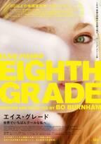 オバマら名だたるセレブが大絶賛!青春映画『エイス・グレード』9月公開決定
