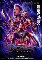 『アベンジャーズ/エンドゲーム』6月27日で上映終了…劇場駆け込みもラストチャンス!