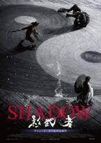 """チャン・イーモウ監督の""""本当に撮りたい物語""""『SHADOW/影武者』日本上陸"""