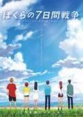 アニメ映画『ぼくらの7日間戦争』12月公開へ!初映像も解禁