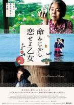 樹木希林世界デビュー作『命みじかし、恋せよ乙女』予告編公開! 公開日は8月16日
