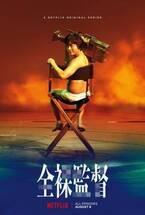 山田孝之、裸でカメラ担ぐ! Netflix「全裸監督」特報&ティザーキーアート