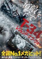 4人の捕虜がナチスの軍勢に対抗!戦車アクション『T-34 レジェンド・オブ・ウォー』特報