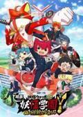 『妖怪ウォッチ』新シリーズは変身ヒーローもの!『妖怪学園Y』12月公開決定