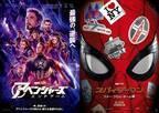 最後の『アベンジャーズ』から『スパイダーマン』へ!2作品連続上映イベント開催