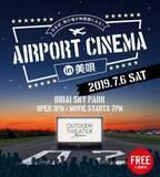 日本初、飛行場が映画館に!北海道美唄で『マンマ・ミーア!ヒア・ウィー・ゴー』上映