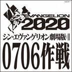 『シン・エヴァンゲリオン劇場版』0706作戦始動! エキスポで最新映像公開
