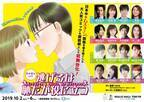 梶裕貴&細谷佳正&吉沢悠出演で「逃げ恥」初舞台化!