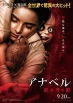 眠る少女の後ろに…全米大ヒット『アナベル 死霊博物館』ポスタービジュアル