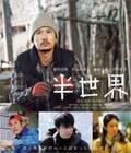 稲垣吾郎「僕自身にとっても大切な一作」『半世界』10月にBlu-ray&DVD発売