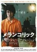 矢部太郎「怖くて、かっこよくて、面白い!」『メランコリック』予告編完成