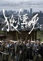 高良健吾&松田龍平ら出演短編映画『狼煙が呼ぶ』渋川清彦が歩く予告公開