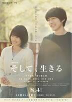 有村架純と坂口健太郎が惹かれ合う…岡山天音はプロポーズも「そして、生きる」予告