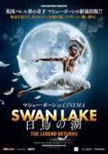 マシュー・ボーン新解釈『白鳥の湖』10月に日本公開へ