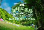 齊藤工監督、本栖湖野外映画フェス登場! 『MANRIKI』特別短編ほか上映